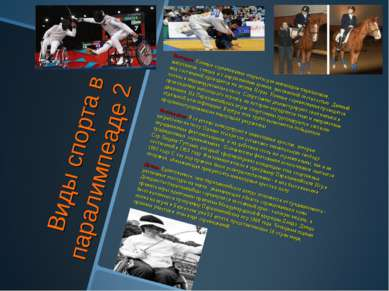Виды спорта в паралимпеаде 2 Выездка. Конные соревнования открыты для инвалид...