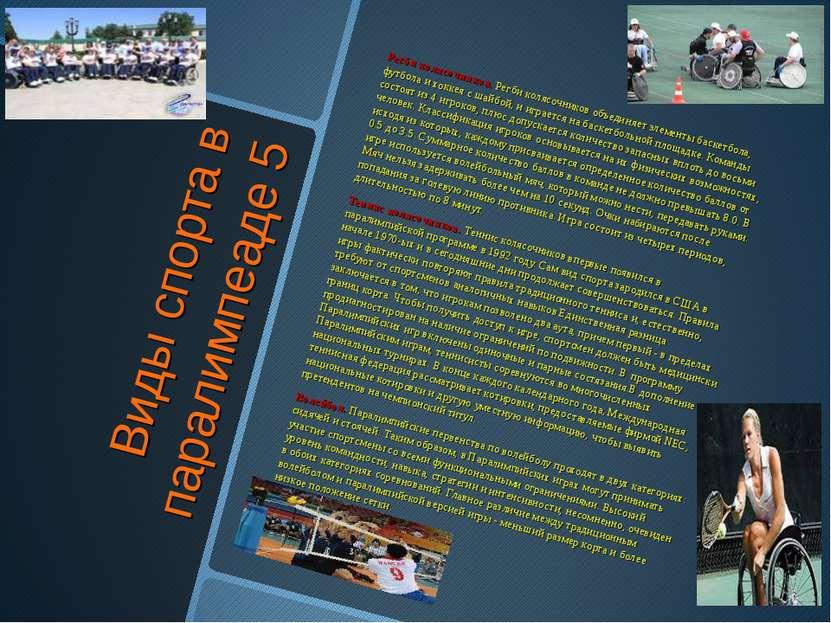 Виды спорта в паралимпеаде 5 Регби колясочников. Регби колясочников объединяе...