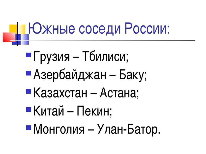 Южные соседи России: Грузия – Тбилиси; Азербайджан – Баку; Казахстан – Астана...