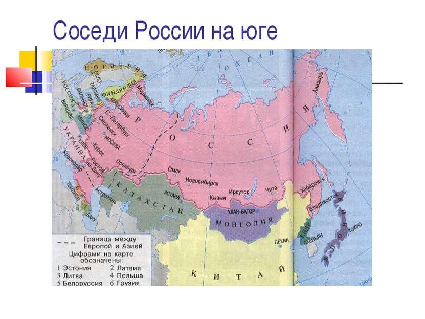 Соседи России на юге