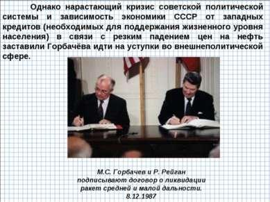 Однако нарастающий кризис советской политической системы и зависимость эконом...