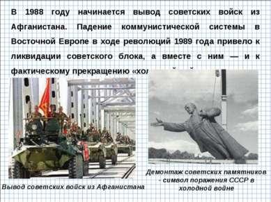 В 1988 году начинается вывод советских войск из Афганистана. Падение коммунис...