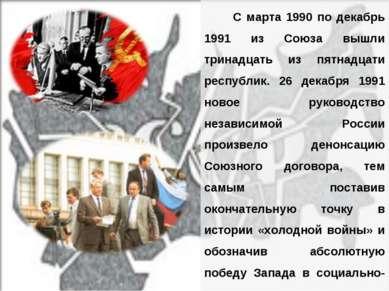 С марта 1990 по декабрь 1991 из Союза вышли тринадцать из пятнадцати республи...