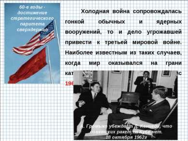 Холодная война сопровождалась гонкой обычных и ядерных вооружений, то и дело ...