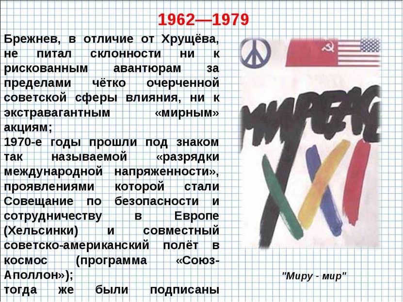 Брежнев, в отличие от Хрущёва, не питал склонности ни к рискованным авантюрам...