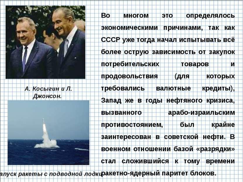 А. Косыгин и Л. Джонсон. Глассборо, 1967г. Во многом это определялось экономи...