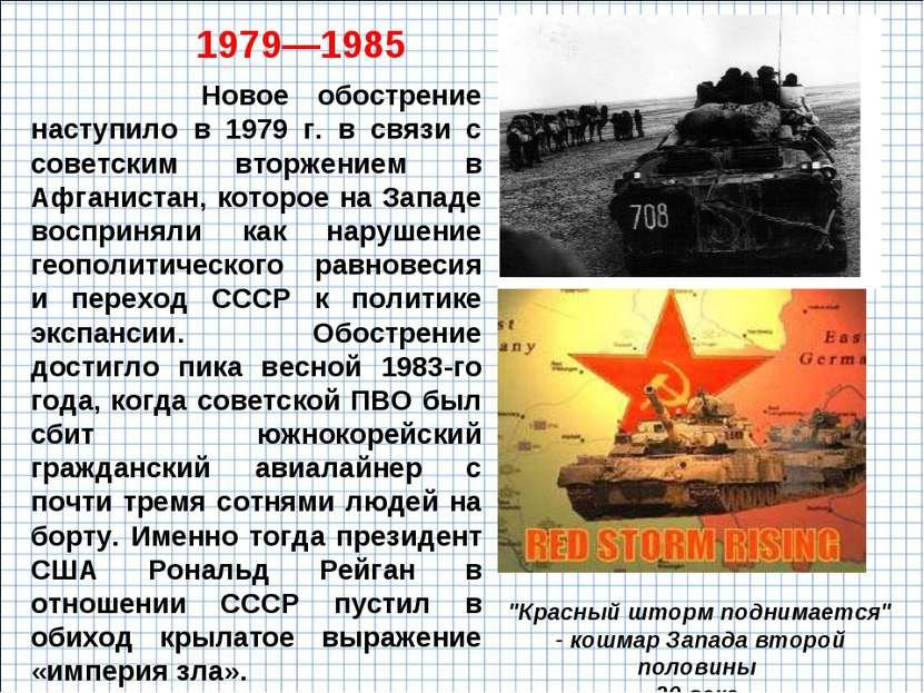 Новое обострение наступило в 1979 г. в связи с советским вторжением в Афганис...