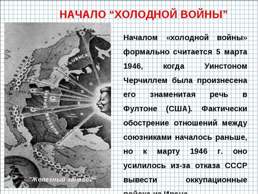 """НАЧАЛО """"ХОЛОДНОЙ ВОЙНЫ"""" Началом «холодной войны» формально считается 5 марта ..."""