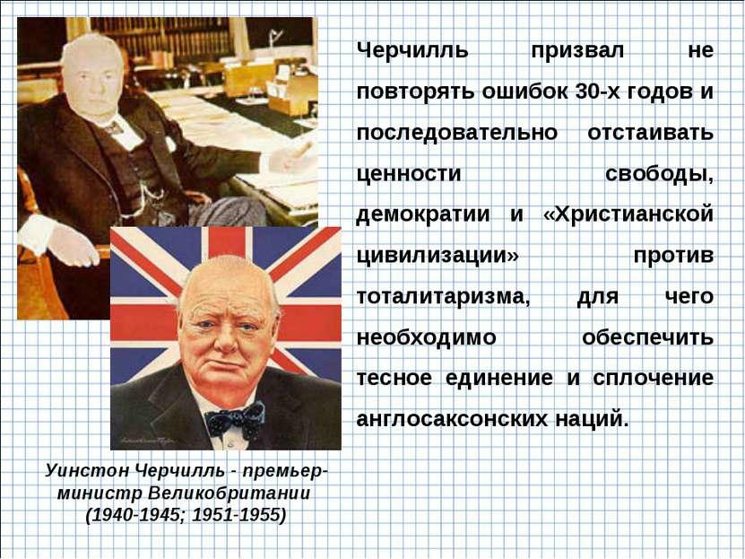 Черчилль призвал не повторять ошибок 30-х годов и последовательно отстаивать ...