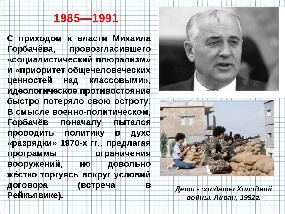 С приходом к власти Михаила Горбачёва, провозгласившего «социалистический плю...