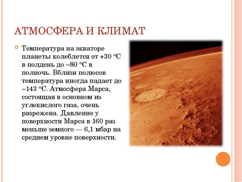 АТМОСФЕРА И КЛИМАТ Температура на экваторе планеты колеблется от +30 °C в пол...