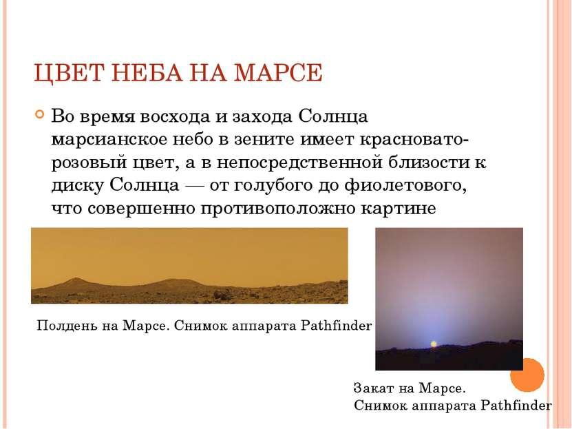 ЦВЕТ НЕБА НА МАРСЕ Во время восхода и захода Солнца марсианское небо в зените...