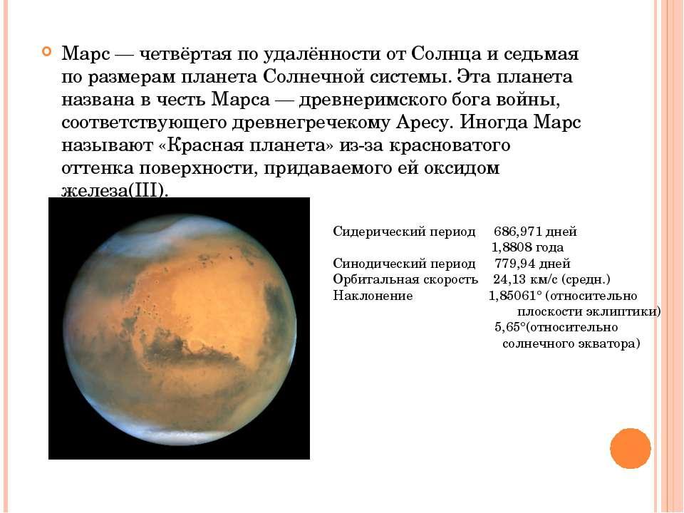 Марс — четвёртая по удалённости от Солнца и седьмая по размерам планета Солне...