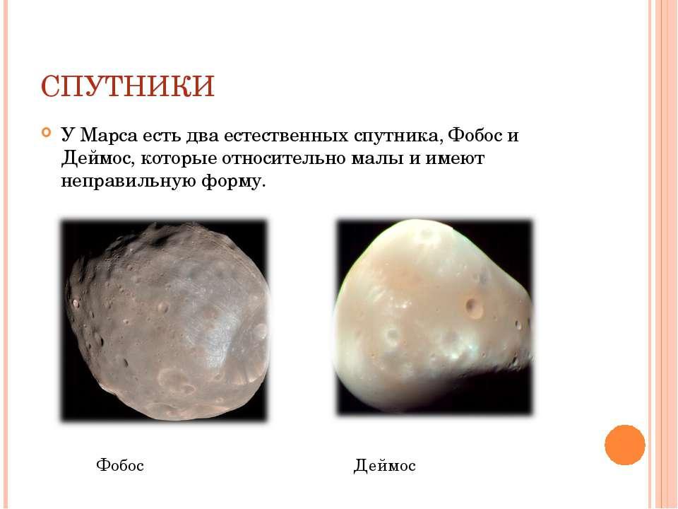 СПУТНИКИ У Марса есть два естественных спутника, Фобос и Деймос, которые отно...