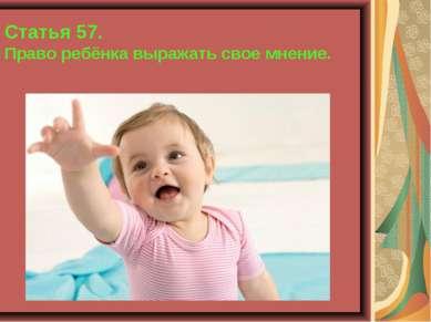 Статья 57. Право ребёнка выражать свое мнение.