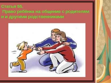 Статья 55. Право ребёнка на общение с родителям и и другими родственниками