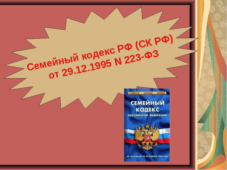 Семейный кодекс РФ (СК РФ) от 29.12.1995 N 223-ФЗ
