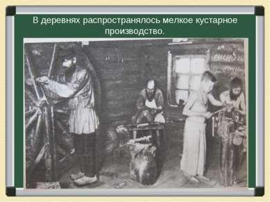 В деревнях распространялось мелкое кустарное производство.