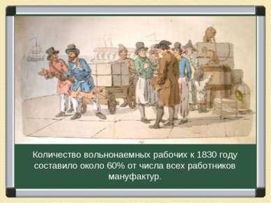 Количество вольнонаемных рабочих к 1830 году составило около 60% от числа все...