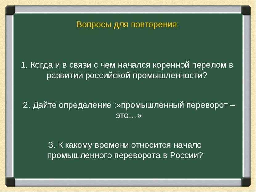 Вопросы для повторения: 1. Когда и в связи с чем начался коренной перелом в р...