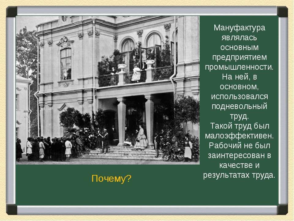 Мануфактура являлась основным предприятием промышленности. На ней, в основном...