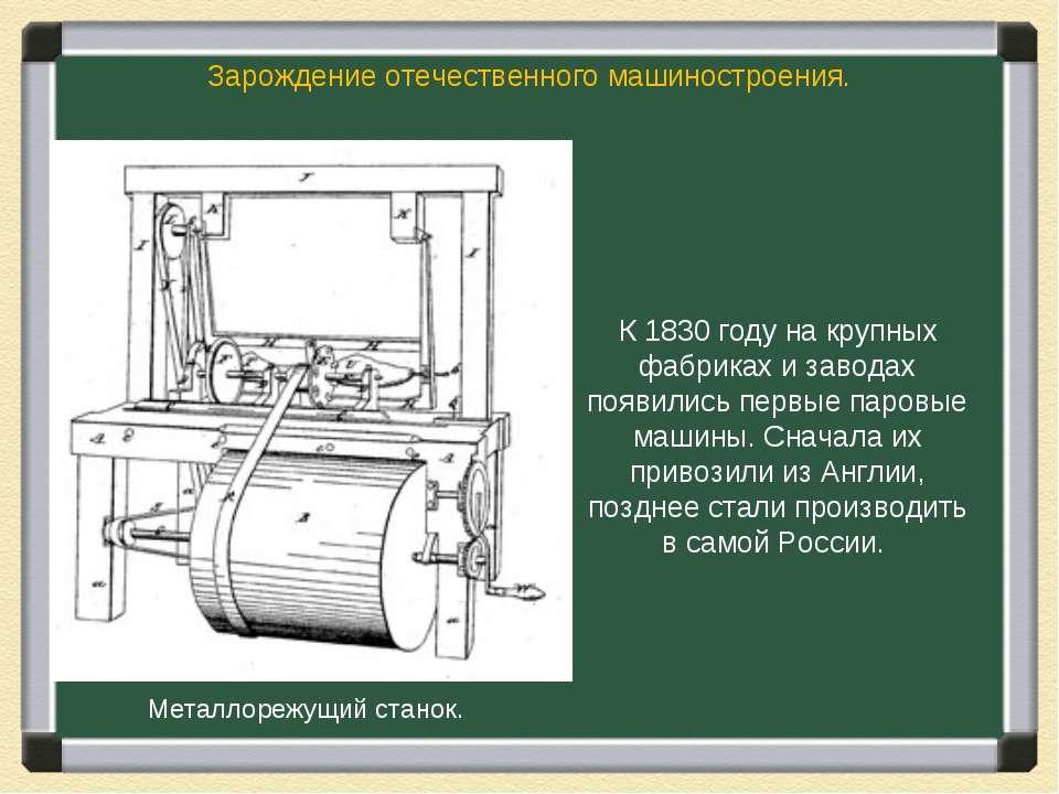 Зарождение отечественного машиностроения. Металлорежущий станок. К 1830 году...