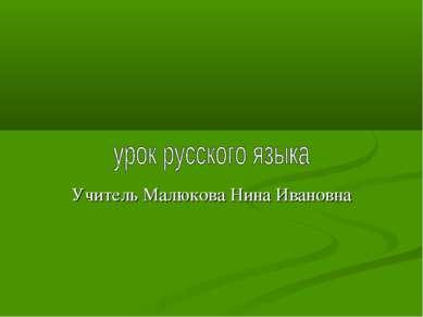 Учитель Малюкова Нина Ивановна
