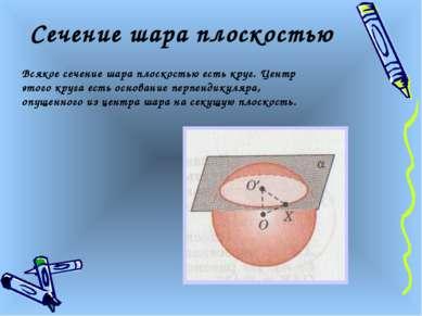 Сечение шара плоскостью Всякое сечение шара плоскостью есть круг. Центр этого...