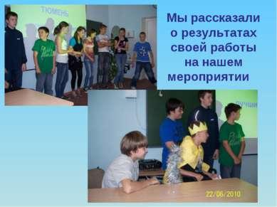 Мы рассказали о результатах своей работы на нашем мероприятии