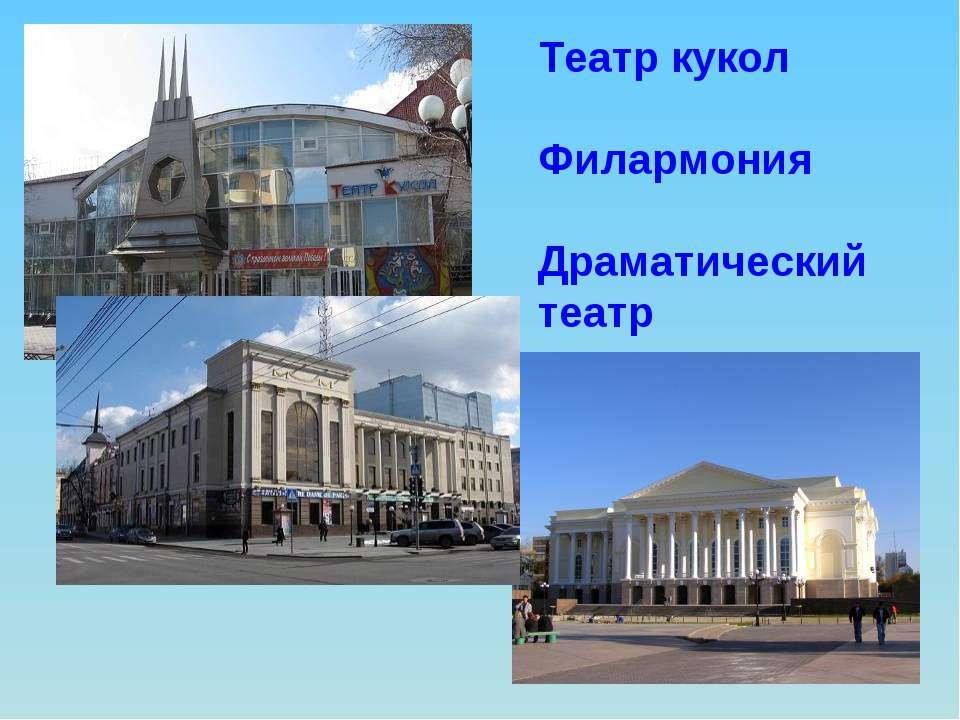 Театр кукол Филармония Драматический театр
