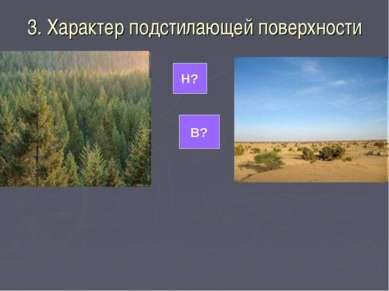 3. Характер подстилающей поверхности Н? В?
