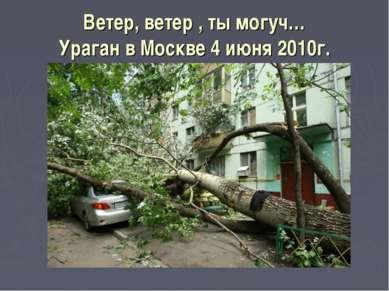 Ветер, ветер , ты могуч… Ураган в Москве 4 июня 2010г.