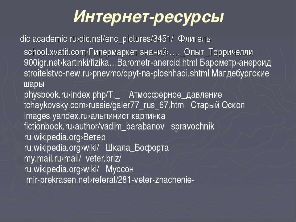 Интернет-ресурсы dic.academic.ru›dic.nsf/enc_pictures/3451/ Флигель school.xv...