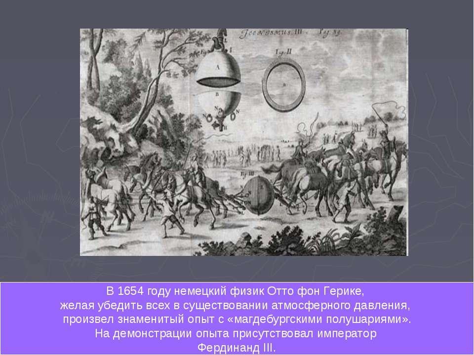 В 1654 году немецкий физик Отто фон Герике, желая убедить всех в существовани...