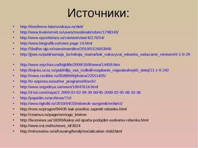 Источники: http://timofeeva-letunovskaya.ru/deti/ http://www.liveinternet.ru/...