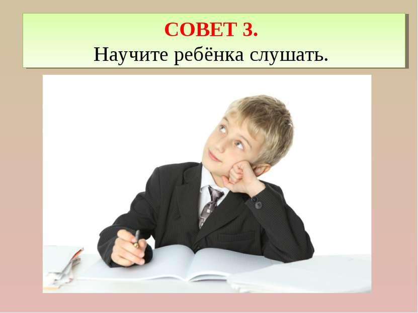 СОВЕТ 3. Научите ребёнка слушать.