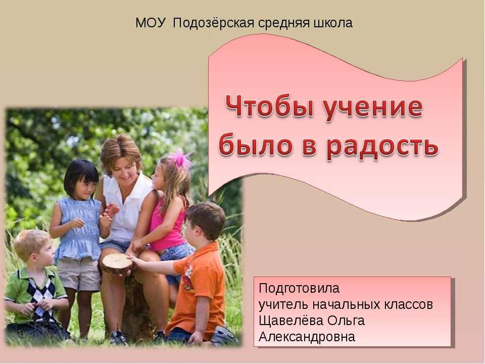 МОУ Подозёрская средняя школа Подготовила учитель начальных классов Щавелёва ...