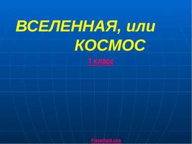 ВСЕЛЕННАЯ, или КОСМОС 1 класс