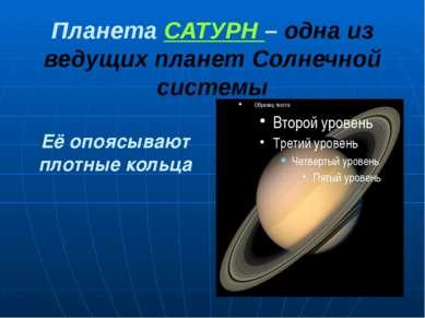 Планета САТУРН – одна из ведущих планет Солнечной системы Её опоясывают плотн...