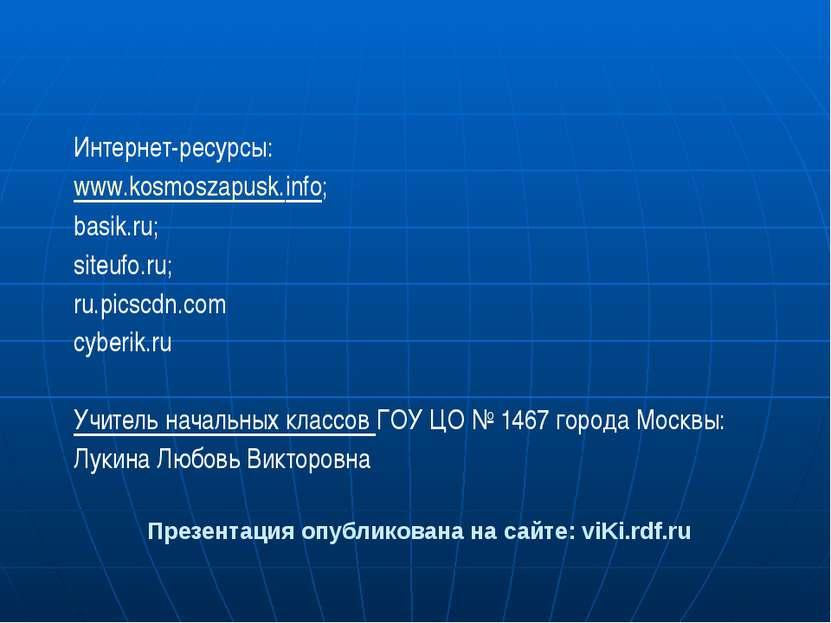Презентация опубликована на сайте: viKi.rdf.ru Интернет-ресурсы: www.kosmosza...