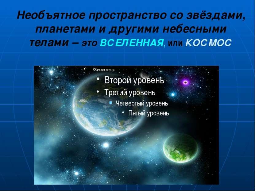 Необъятное пространство со звёздами, планетами и другими небесными телами – э...
