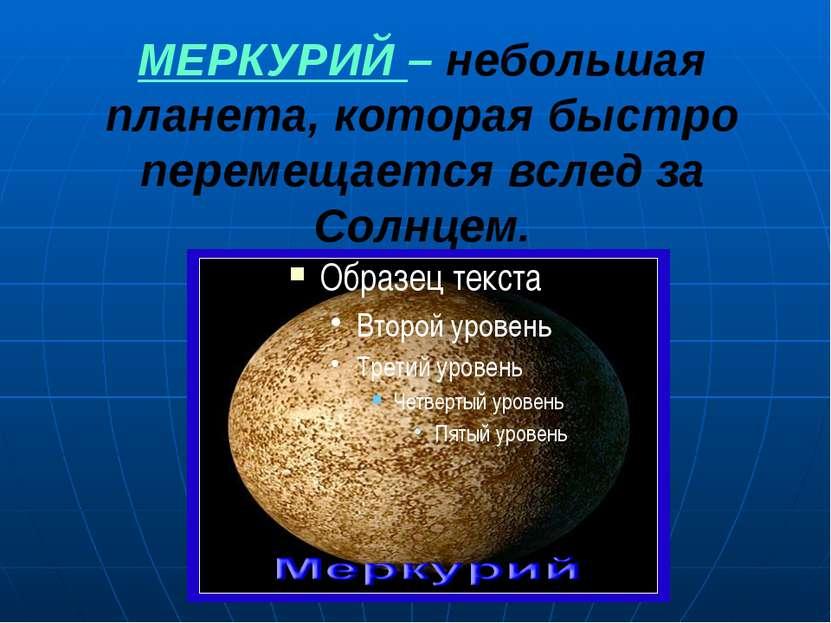МЕРКУРИЙ – небольшая планета, которая быстро перемещается вслед за Солнцем.