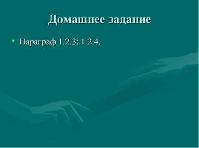 Домашнее задание Параграф 1.2.3; 1.2.4.
