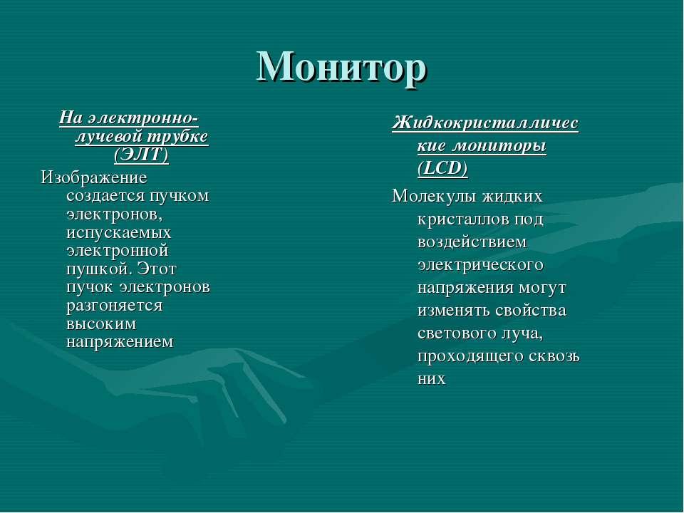Монитор На электронно-лучевой трубке (ЭЛТ) Изображение создается пучком элект...