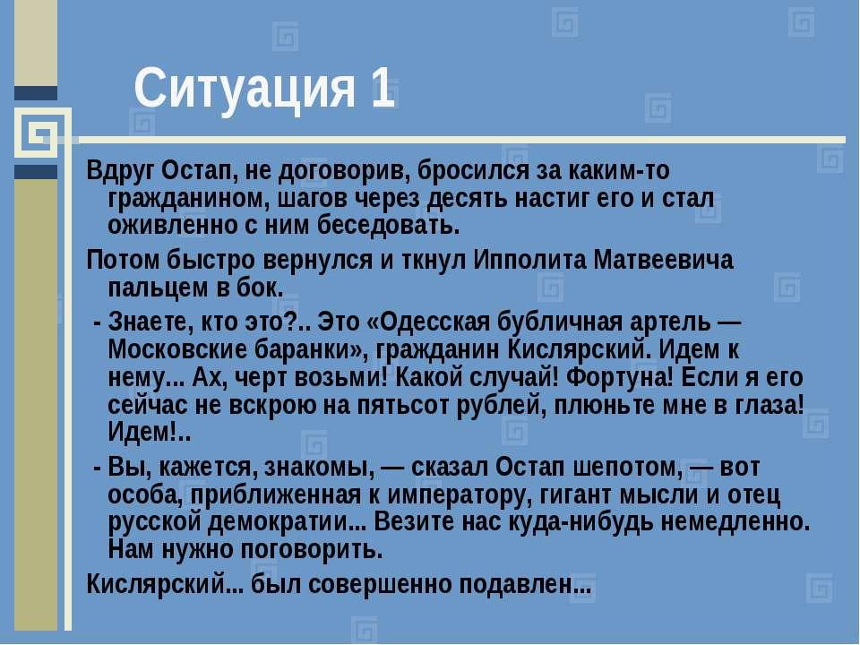 Вдруг Остап, не договорив, бросился за каким-то гражданином, шагов через деся...