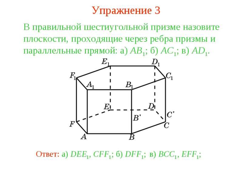в) BCC1, EFF1; В правильной шестиугольной призме назовите плоскости, проходящ...