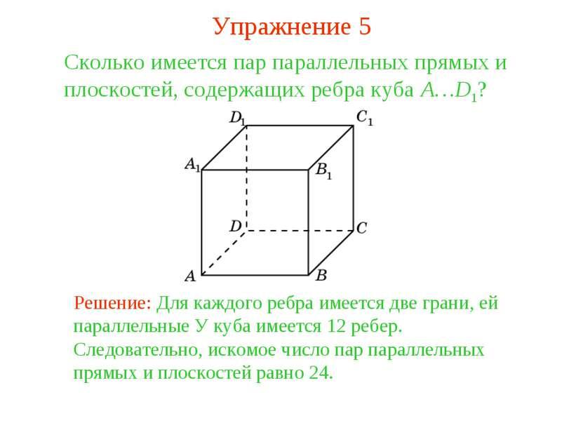 Сколько имеется пар параллельных прямых и плоскостей, содержащих ребра куба A...