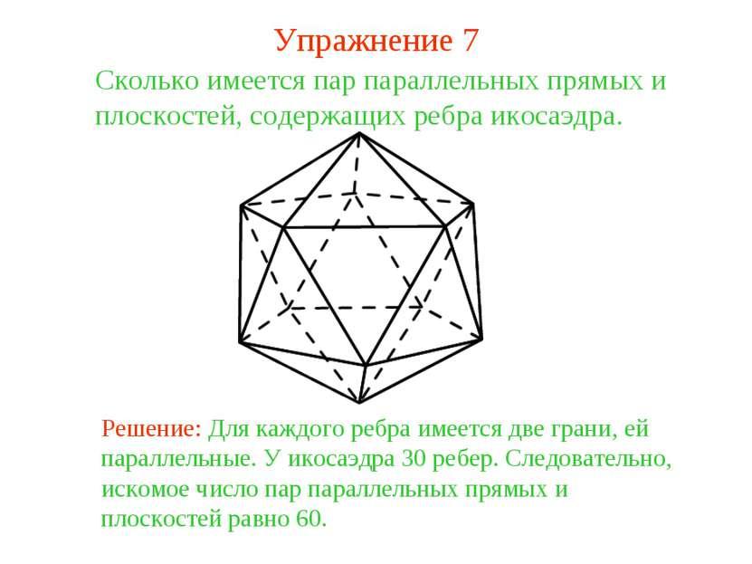 Сколько имеется пар параллельных прямых и плоскостей, содержащих ребра икосаэ...