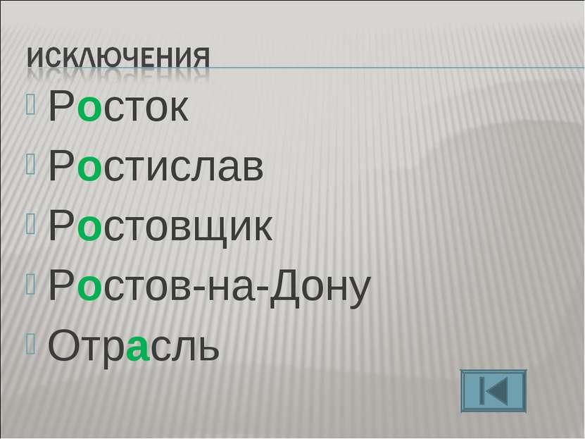 Росток Ростислав Ростовщик* Ростов-на-Дону Отрасль