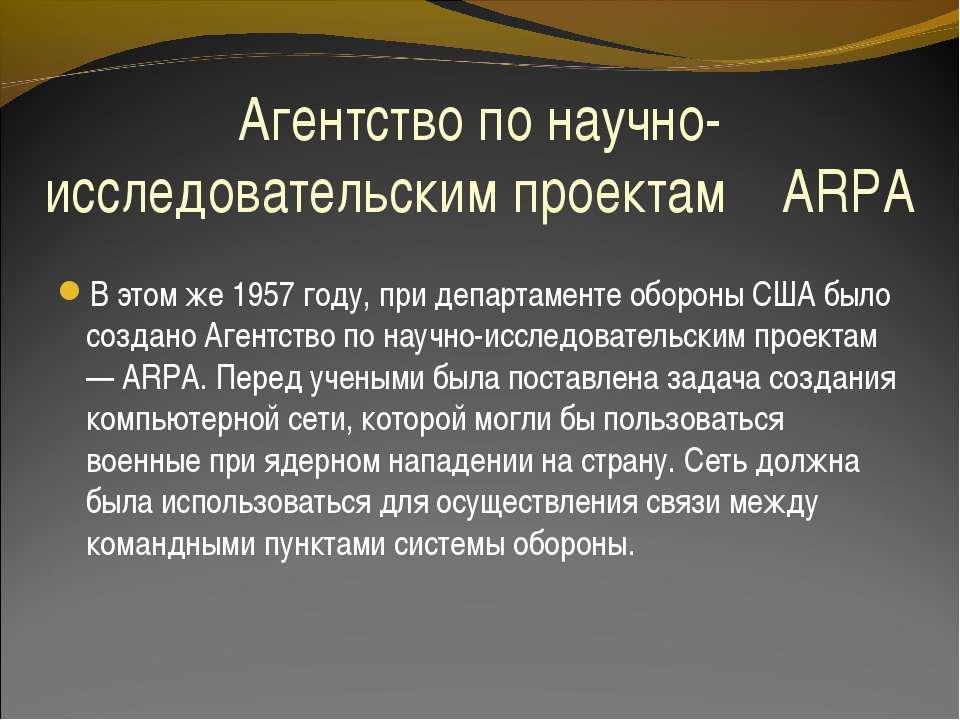 Агентство по научно-исследовательским проектам ARPA В этом же 1957 году, при ...